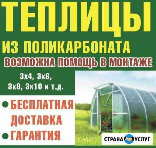Теплицы Новозыбков