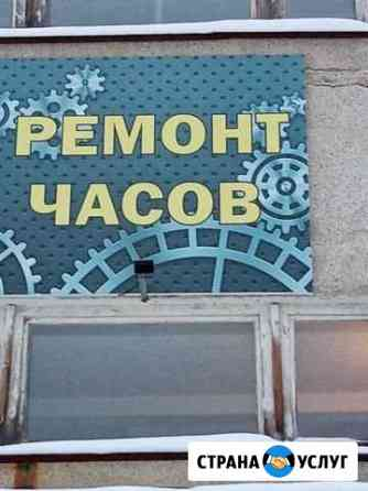 Ремонт часов Новоуральск