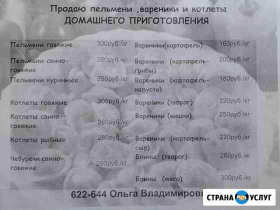 Домашние пельмени ручной лепки Ставрополь