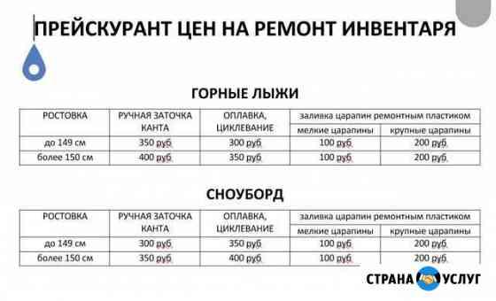 Ремонт горных лыж и сноубордов Красноярск