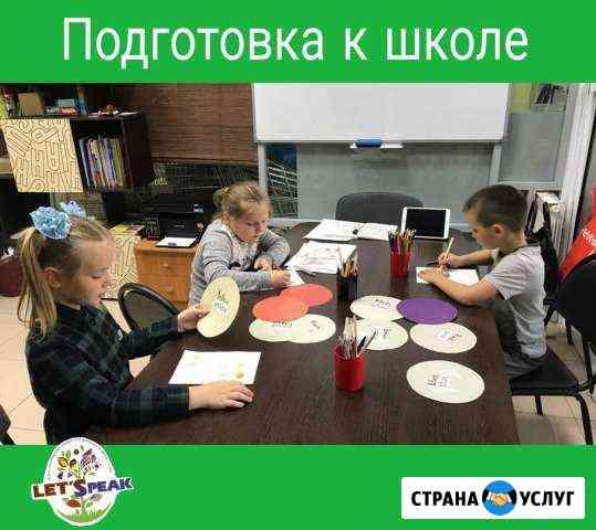 Подготовка к школе Петропавловск-Камчатский