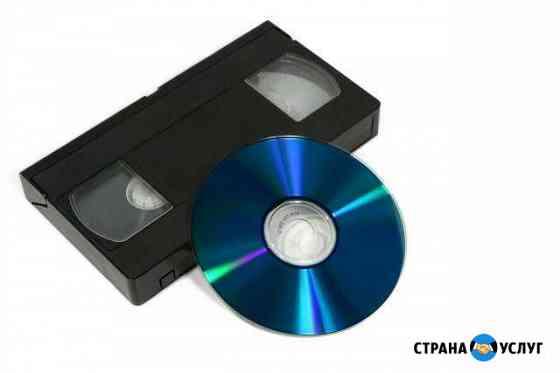 Оцифровка видеокассет и другой магнитной ленты Саратов