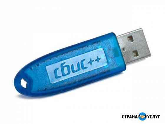 Цифровая подпись (эцп) для ип, ооо, Бюджетников Балашов