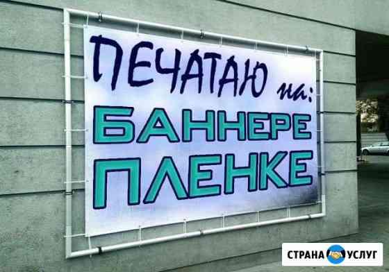 Баннер, Вывеска, Реклама Волгоград