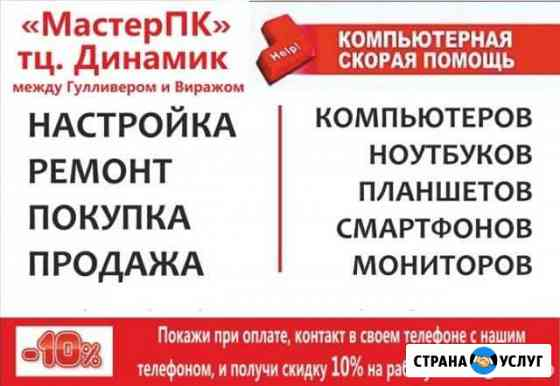 Ремонт пк, Ноутбуков, Планшетов, Телефонов Гагарин