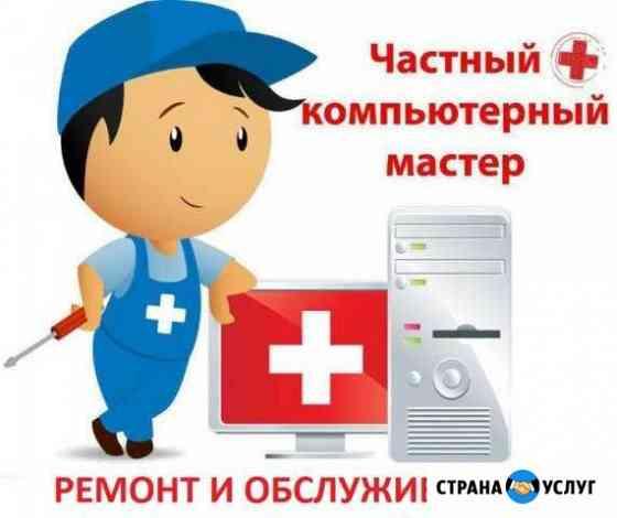 Компьютерная помощь, ремонт и обслуживание на дому Хабаровск