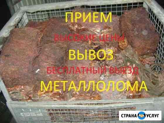 Прием, вывоз металлолома Калининград