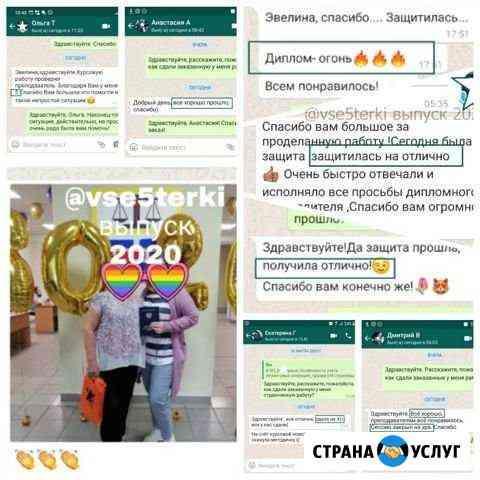 Помощь студентам Курсовая Диплом Диссертация Саранск