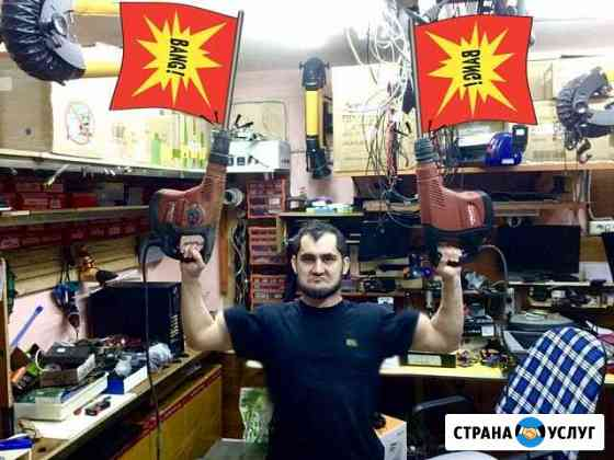 Электроинструмент Ремонт Хабаровск