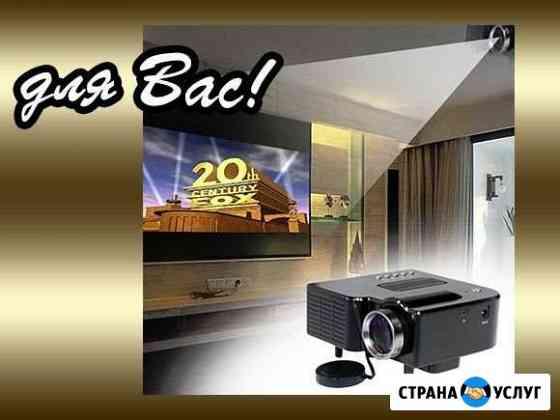 Аренда (прокат) проектора с экраном на штативе Вологда