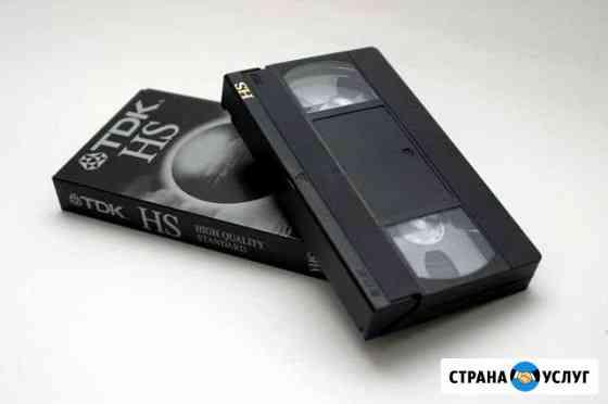 Оцифровка, перегон видеокассет VHS, аудиокассет Воронеж