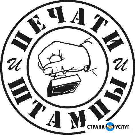 Изготовление печатей и штампов Ковров