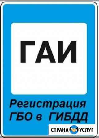Оформление гбо (отметка в птс) Астрахань