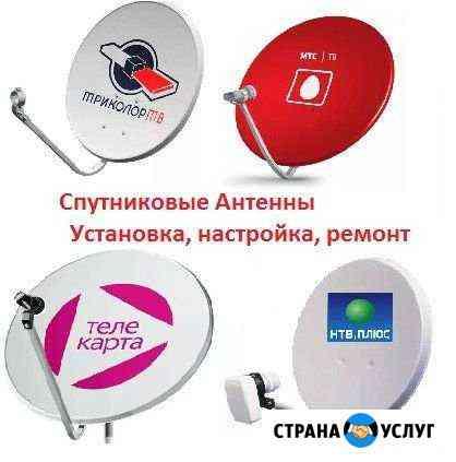Установка и настройка спутниковых антенн Переславль-Залесский