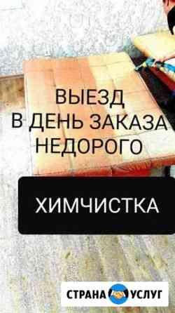 Химчистка мебели диваны,ковры,салоны Автомобилей Ижевск