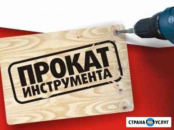 Прокат, аренда строительного инструмента Мичуринск