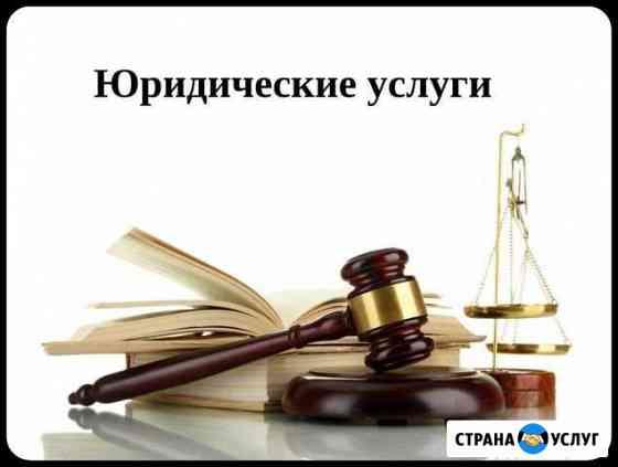 Юрист, адвокат, защитник Петрозаводск