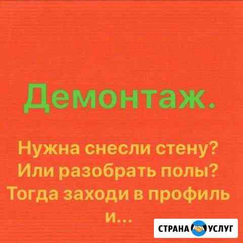 Демонтаж Мурманск