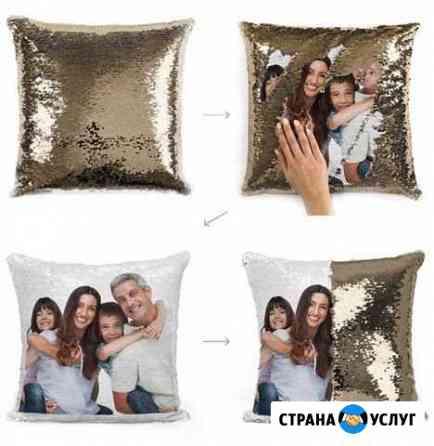 Подушка с сюрпризом. печать на подушках с пайеткам Короча