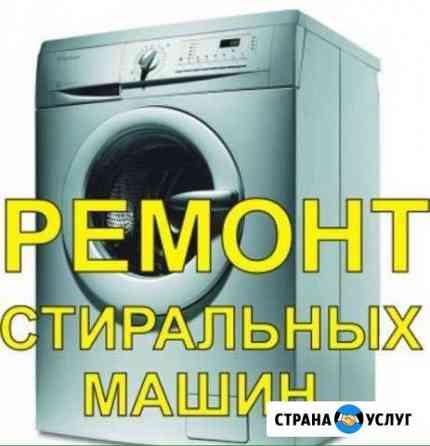 Ремонт стиральных машин Апатиты
