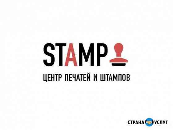 Печати и штампы Калининград