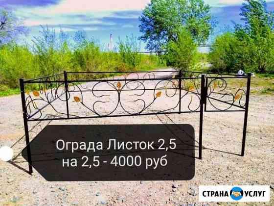 Ритуальные ограды. кресты, столы, лавки, надгробия Оренбург