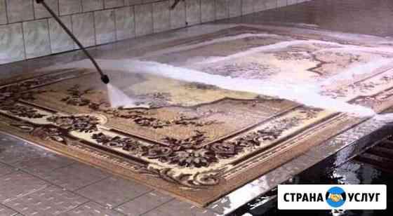 Стирка ковров Абакан
