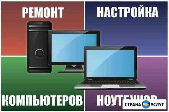 Ремонт пк, ноутбуков, телефонов, планшетов Шебекино