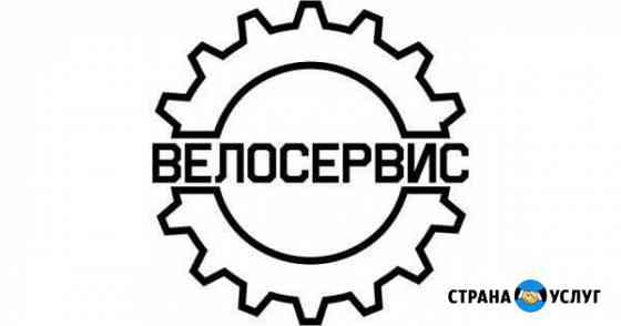Велосервис Пермь