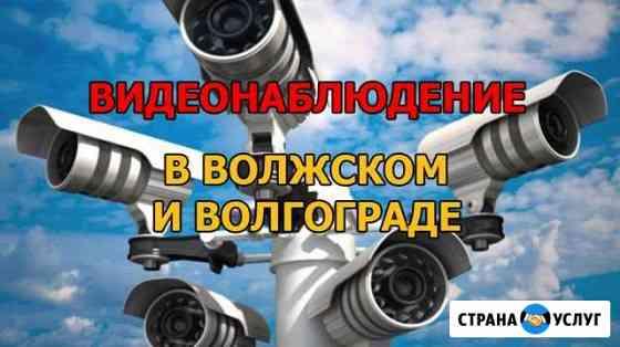 Видеонаблюдение в домах, в квартирах, в офисах Волжский