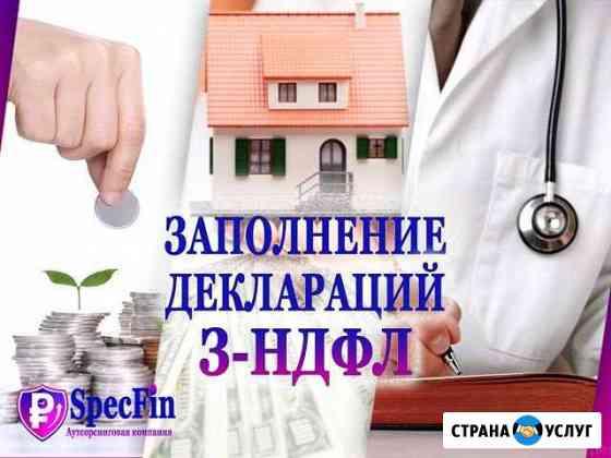 Декларации 3-ндфл (за 30 мин) с ходу Хабаровск