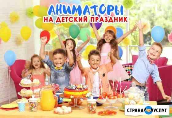 Аниматоры, детские праздники Ноябрьск