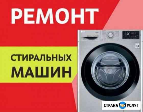 Ремонт стиральных машин (автомат), качественно,гар Горно-Алтайск
