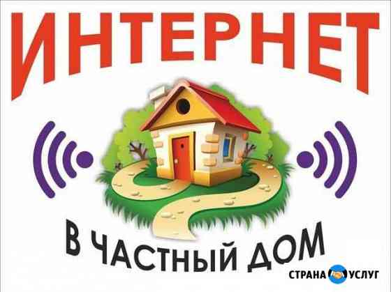 Интернет на дачу Омск