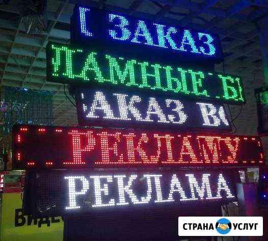 LED Бегущая Строка Хабаровск