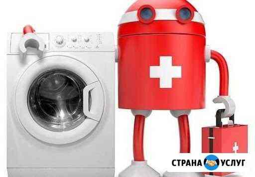 Ремонт стиральных машин, водонагревателей, свч Арх Архангельск
