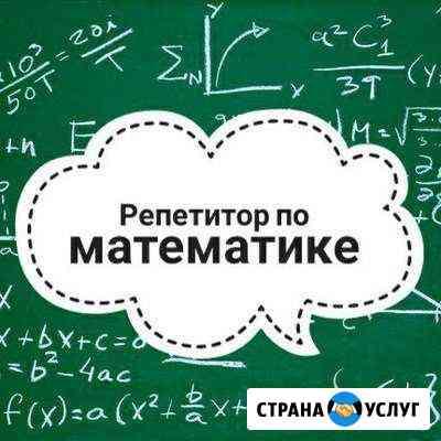 Репетитор по математике Вологда