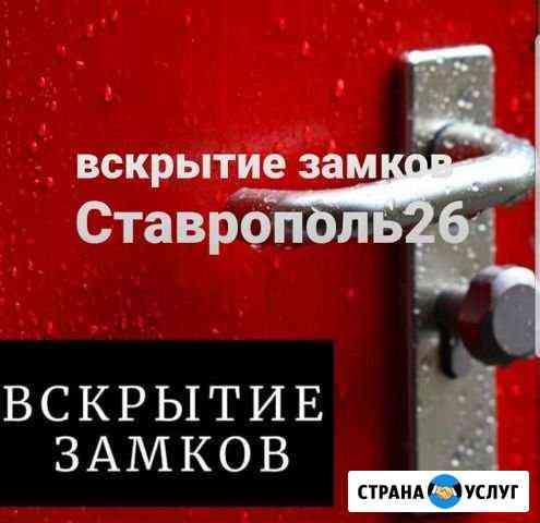 Вскрытие замков Ремонт замков Замена замков Ставрополь