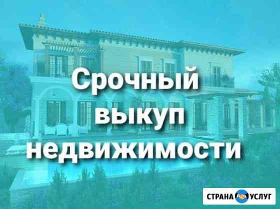 Срочный выкуп квартир,комнат, домов, долей Благовещенск