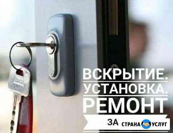 Вскрытие Замков Авто/ замена замков Ставрополь
