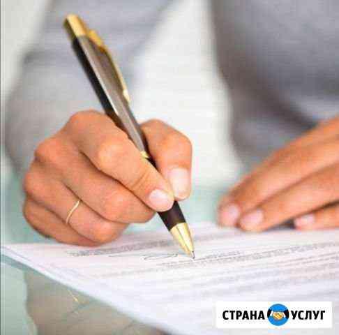 Составление договоров, деклараций Нягань
