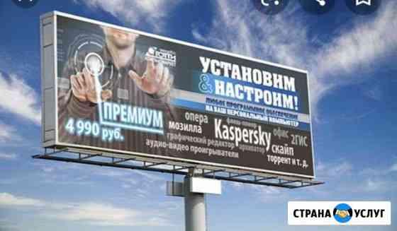 Наружная реклама, печать, дизайн Ижевск