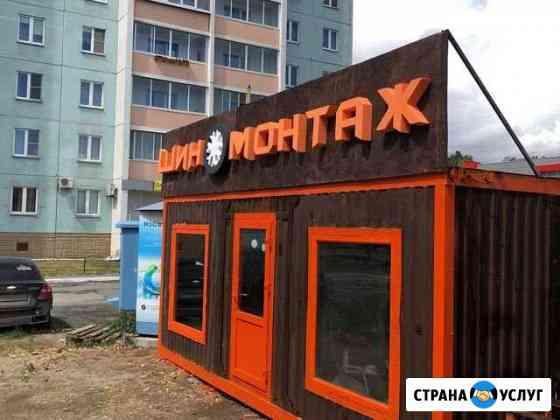 Рекламные буквы Челябинск