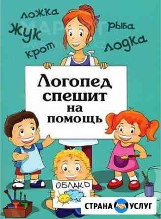 Логопед, подготовка к школе Брянск