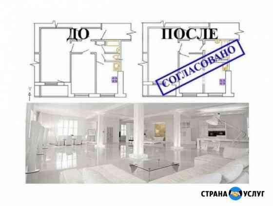 Оформление перепланировки Хабаровск