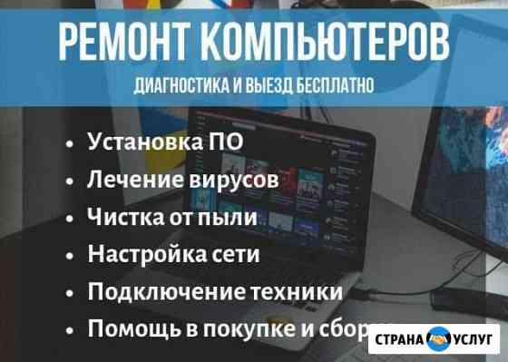 Ремонт компьютеров, диагностика бесплатно Петрозаводск