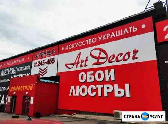 Монтажи баннеров от 30 кв.м Челябинск