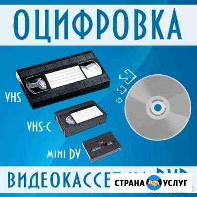 Оцифровка (перезапись) с видеокассет на двд Рязань