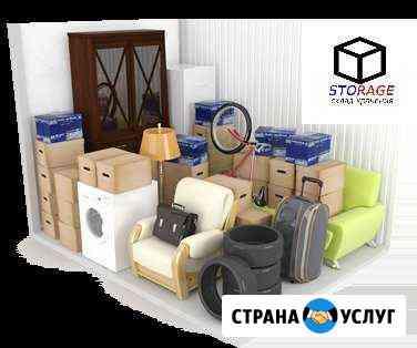 Услуги ответственного хранения вещей Симферополе Симферополь