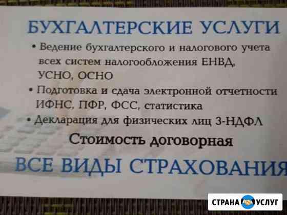 Услуги бухгалтера Череповец